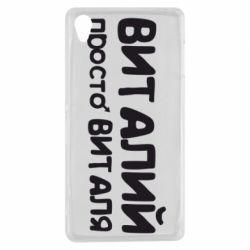 Чехол для Sony Xperia Z3 Виталий просто Виталя - FatLine