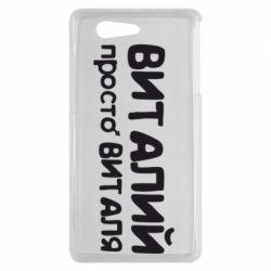Чехол для Sony Xperia Z3 mini Виталий просто Виталя - FatLine