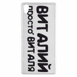 Чехол для Sony Xperia Z5 Виталий просто Виталя - FatLine