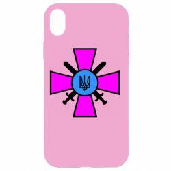 Чехол для iPhone XR Військо України