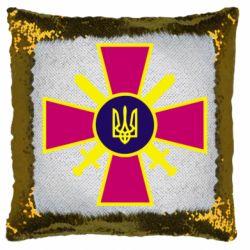 Подушка-хамелеон Військо України