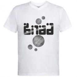 Мужская футболка  с V-образным вырезом Влад
