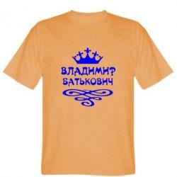 Мужская футболка Владимир Батькович - FatLine