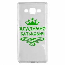 Чехол для Samsung A5 2015 Владимир Батькович - FatLine