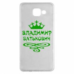 Чехол для Samsung A5 2016 Владимир Батькович - FatLine