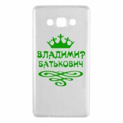 Чехол для Samsung A7 2015 Владимир Батькович - FatLine