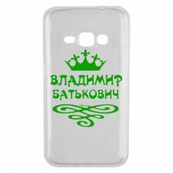Чехол для Samsung J1 2016 Владимир Батькович - FatLine
