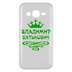 Чехол для Samsung J2 2015 Владимир Батькович - FatLine