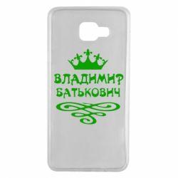 Чехол для Samsung A7 2016 Владимир Батькович - FatLine
