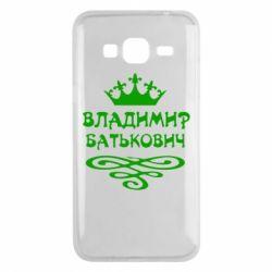 Чехол для Samsung J3 2016 Владимир Батькович - FatLine