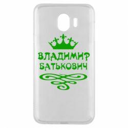Чехол для Samsung J4 Владимир Батькович - FatLine
