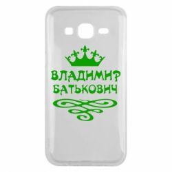 Чехол для Samsung J5 2015 Владимир Батькович - FatLine