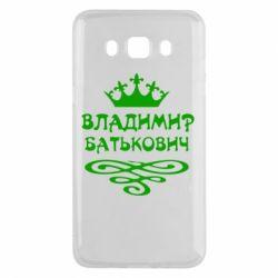 Чехол для Samsung J5 2016 Владимир Батькович - FatLine