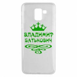 Чехол для Samsung J6 Владимир Батькович - FatLine