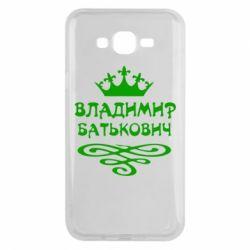 Чехол для Samsung J7 2015 Владимир Батькович - FatLine