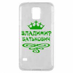 Чехол для Samsung S5 Владимир Батькович - FatLine