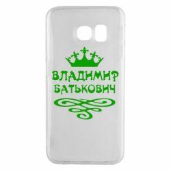 Чехол для Samsung S6 EDGE Владимир Батькович - FatLine