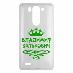 Чехол для LG G3 mini/G3s Владимир Батькович - FatLine