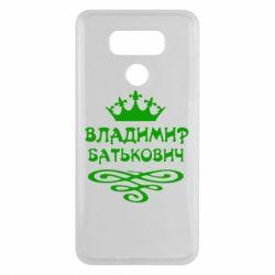 Чехол для LG G6 Владимир Батькович - FatLine