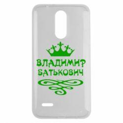 Чехол для LG K7 2017 Владимир Батькович - FatLine