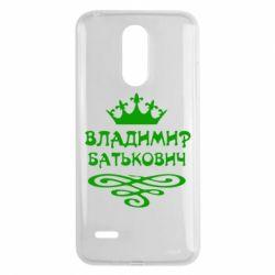 Чехол для LG K8 2017 Владимир Батькович - FatLine