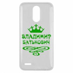 Чехол для LG K10 2017 Владимир Батькович - FatLine