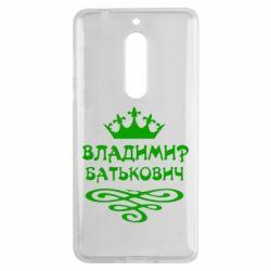 Чехол для Nokia 5 Владимир Батькович - FatLine