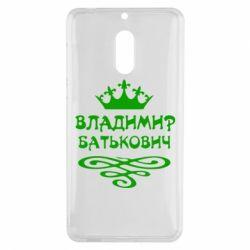 Чехол для Nokia 6 Владимир Батькович - FatLine