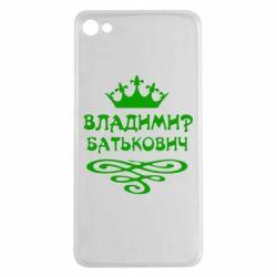 Чехол для Meizu U20 Владимир Батькович - FatLine