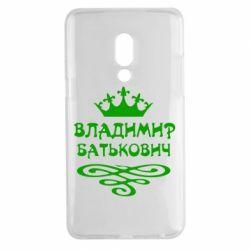 Чехол для Meizu 15 Plus Владимир Батькович - FatLine