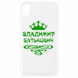 Чехол для iPhone XR Владимир Батькович - FatLine