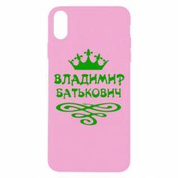 Чехол для iPhone Xs Max Владимир Батькович - FatLine