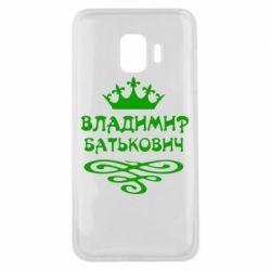 Чехол для Samsung J2 Core Владимир Батькович - FatLine