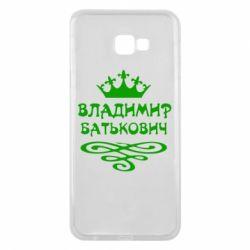 Чехол для Samsung J4 Plus 2018 Владимир Батькович - FatLine