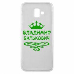 Чехол для Samsung J6 Plus 2018 Владимир Батькович - FatLine