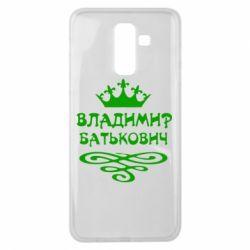 Чехол для Samsung J8 2018 Владимир Батькович - FatLine