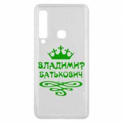 Чехол для Samsung A9 2018 Владимир Батькович - FatLine