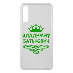 Чехол для Samsung A7 2018 Владимир Батькович - FatLine
