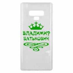 Чехол для Samsung Note 9 Владимир Батькович - FatLine