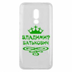 Чехол для Meizu 16 Владимир Батькович - FatLine