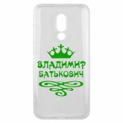 Чехол для Meizu 16x Владимир Батькович - FatLine