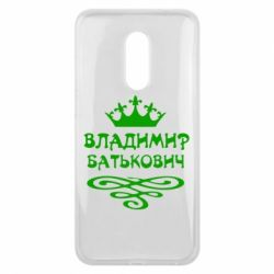 Чехол для Meizu 16 plus Владимир Батькович - FatLine