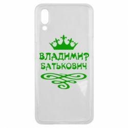 Чехол для Meizu E3 Владимир Батькович - FatLine