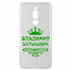 Чехол для Meizu Note 8 Владимир Батькович - FatLine