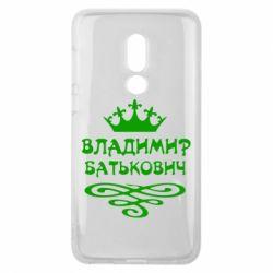 Чехол для Meizu V8 Владимир Батькович - FatLine