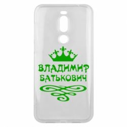 Чехол для Meizu X8 Владимир Батькович - FatLine