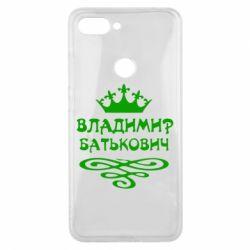 Чехол для Xiaomi Mi8 Lite Владимир Батькович - FatLine