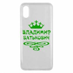 Чехол для Xiaomi Mi8 Pro Владимир Батькович - FatLine