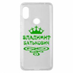 Чехол для Xiaomi Redmi Note 6 Pro Владимир Батькович - FatLine
