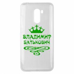 Чехол для Xiaomi Pocophone F1 Владимир Батькович - FatLine